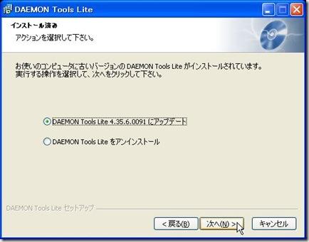 旧バージョンから v4.35.6 へのアップグレード時の注意点