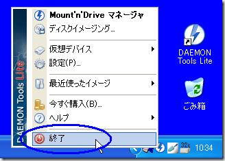ISOイメージを仮想ドライブから外す(アンマウント)