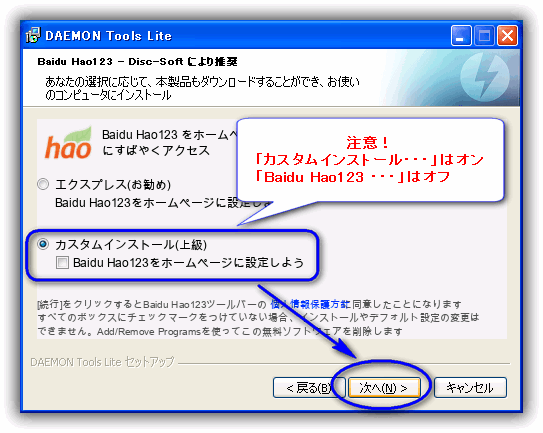 DAEMON Tools Liteのインストールで、WebブラウザのホームページをHao123(Baidu サイト)に変更