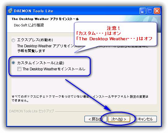 DAEMON Tools Liteのインストールで、The Desktop Weather のインストール