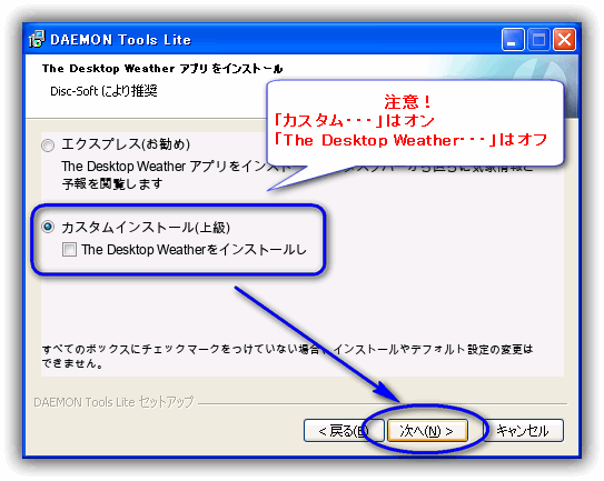 DAEMON Tools Lite のインストール :The Desktop Weather のインストール