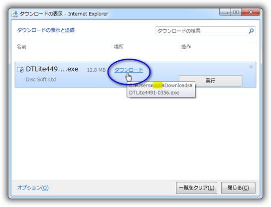 DAEMON Tools Lite のダウンロード