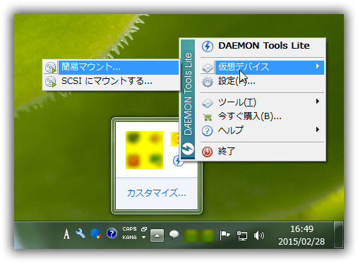 DAEMON Tools Lite トレイエージェントを使用する